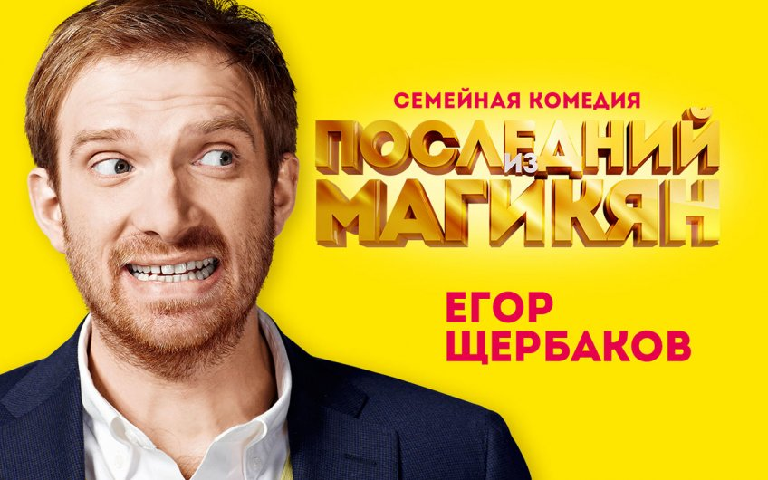 «Последний из Магикян» 4 сезон