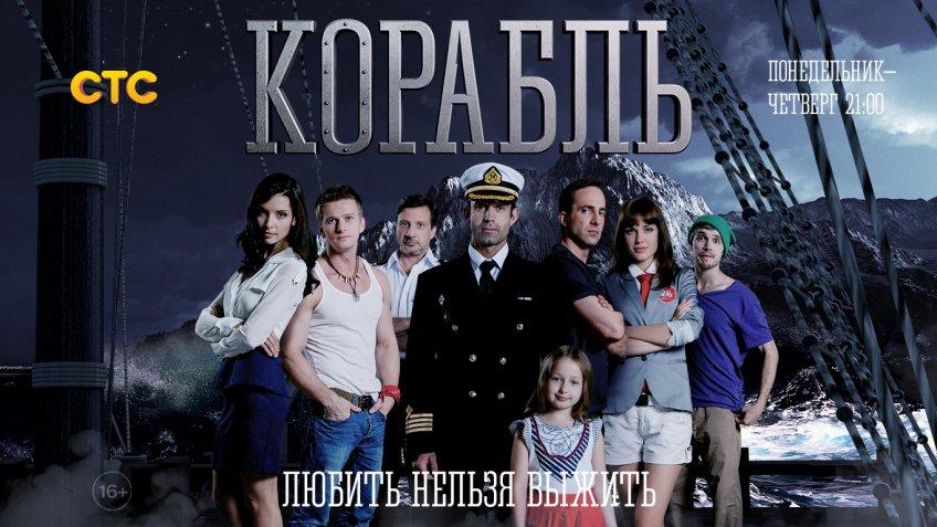 «Корабль» 2 сезон