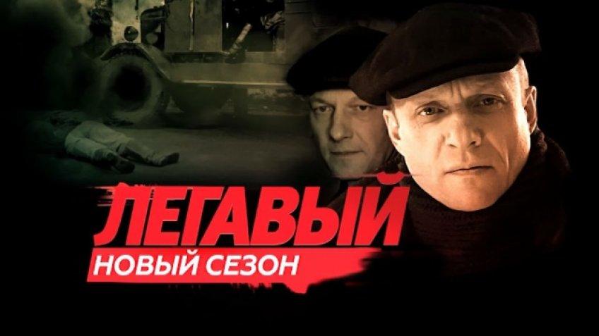 «Легавый» 3 сезон
