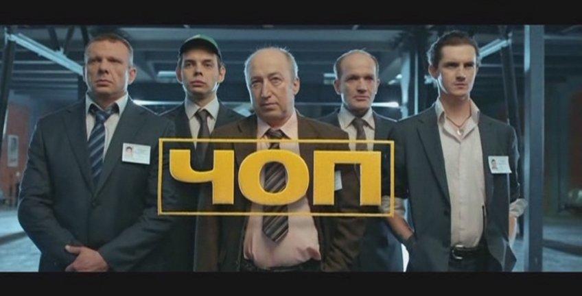 «ЧОП» 2 сезон