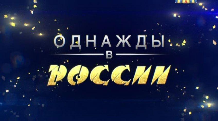 «Однажды в России» - 3 сезон