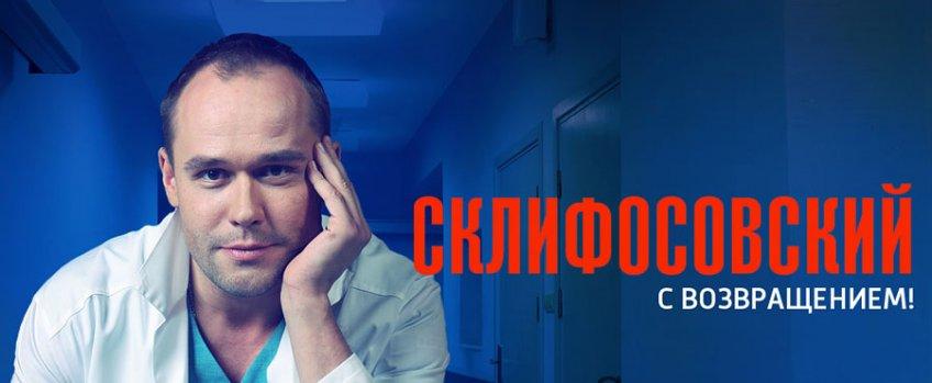 «Склифосовский» 5 сезон