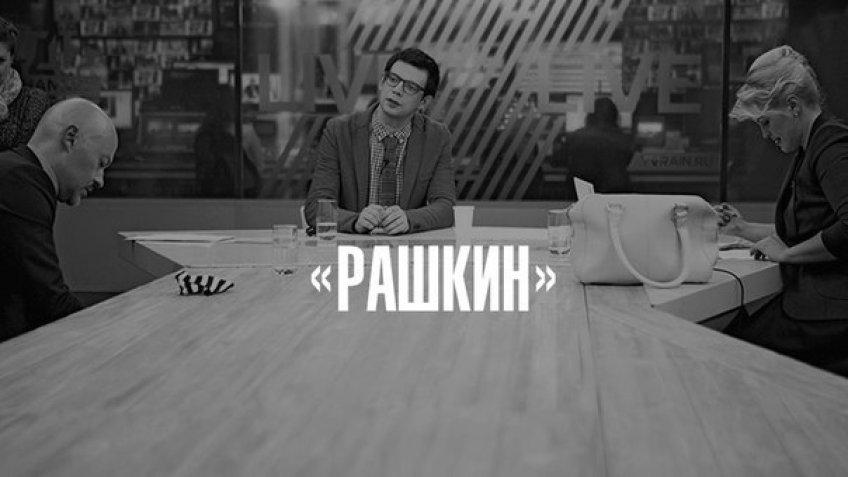 «Рашкин» 1 сезон