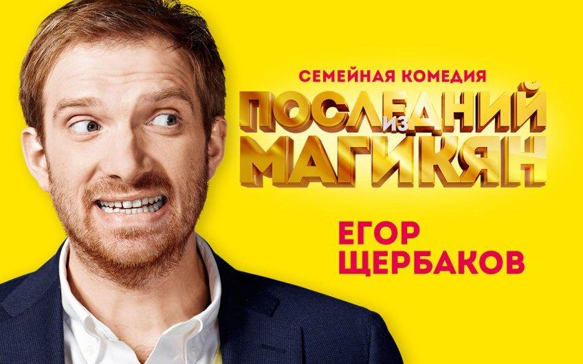 «Последний из Магикян» 5 сезон
