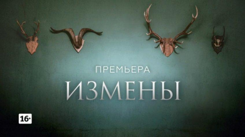 «Измены» 1 сезон