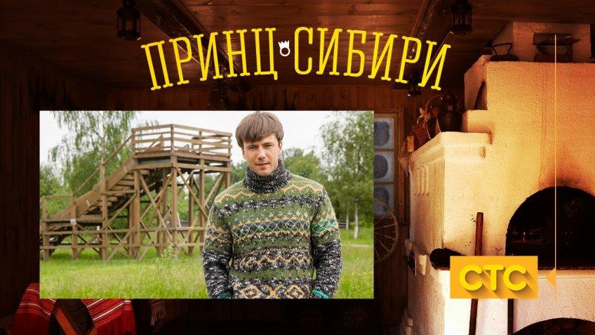 «Принц Сибири» 2 сезон
