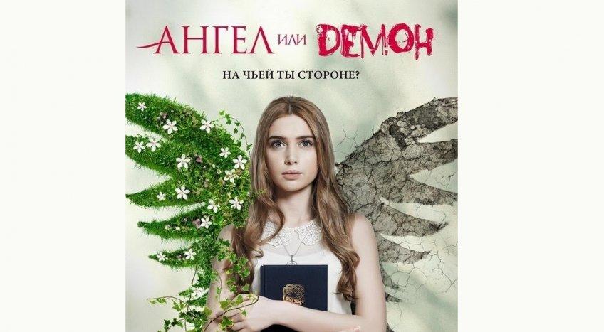 «Ангел или демон» 3 сезон
