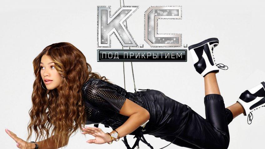 «Кей Си. Под прикрытием» 2 сезон
