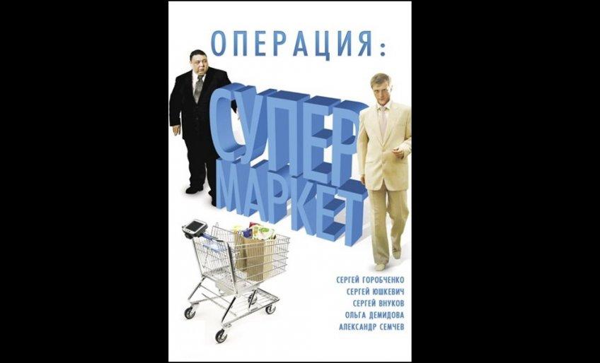 «Операция: Супермаркет» 2 сезон
