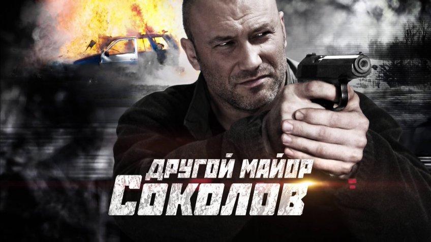 «Другой майор Соколов» 2 сезон