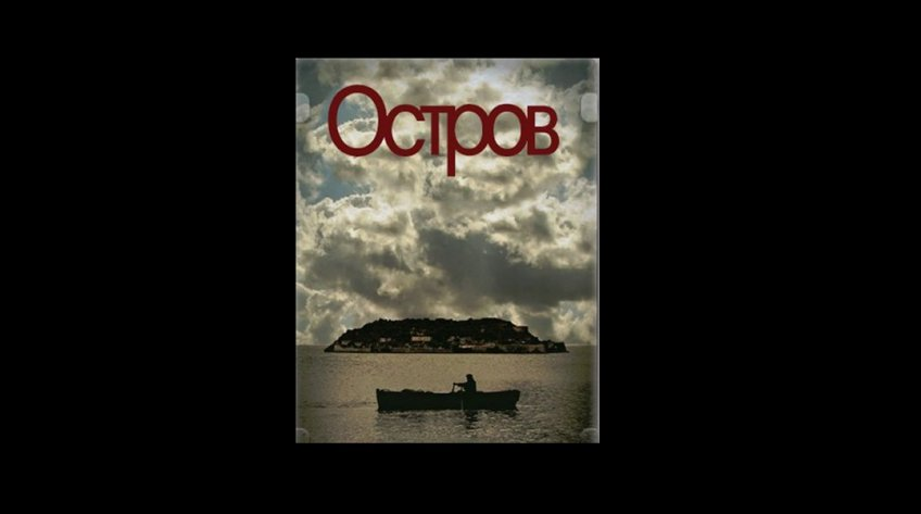 «Остров» 2 сезон