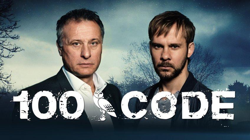 «Код 100» 2 сезон