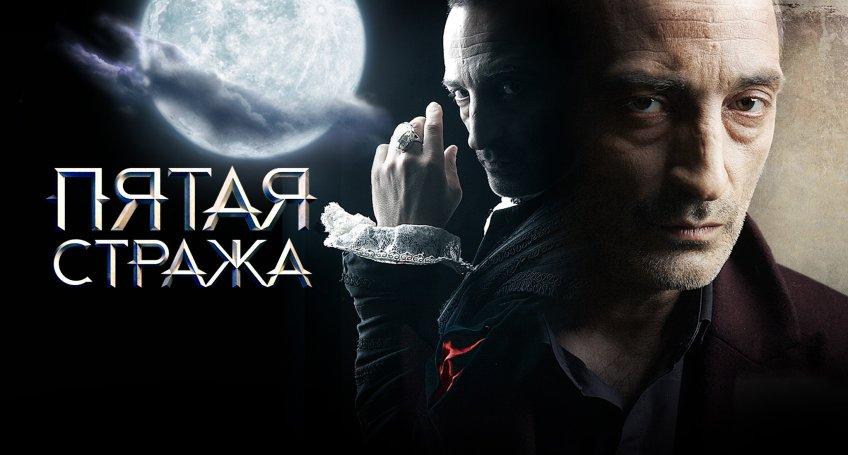 «Пятая стража» 3 сезон