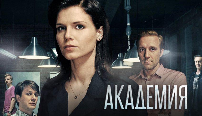 «Академия» 2 сезон