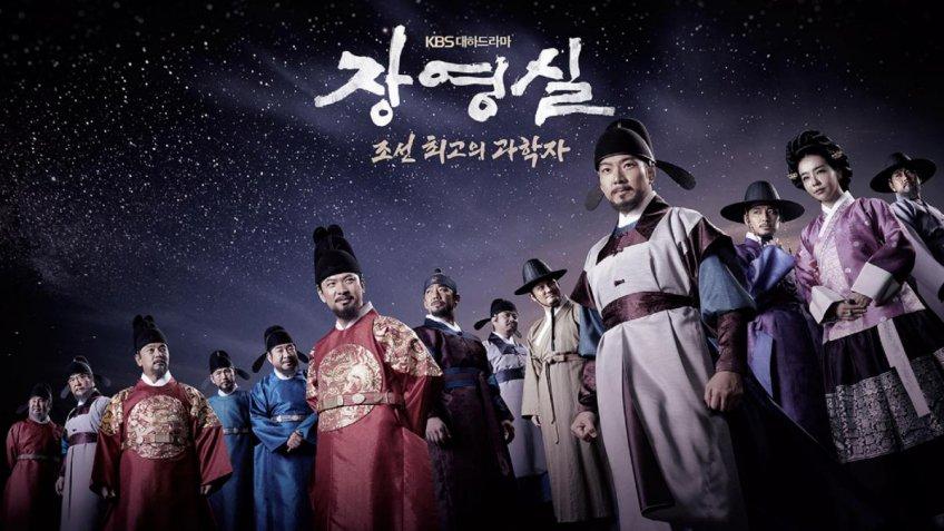 «Чан Ён Силь» 2 сезон