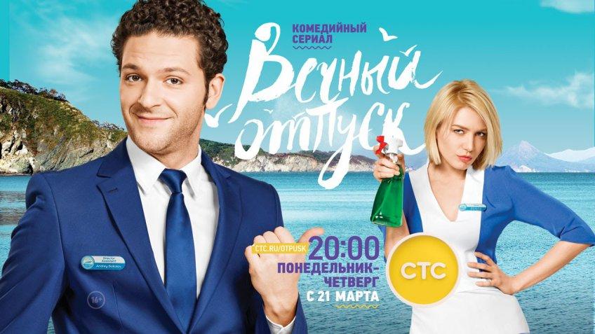 «Вечный отпуск» 2 сезон