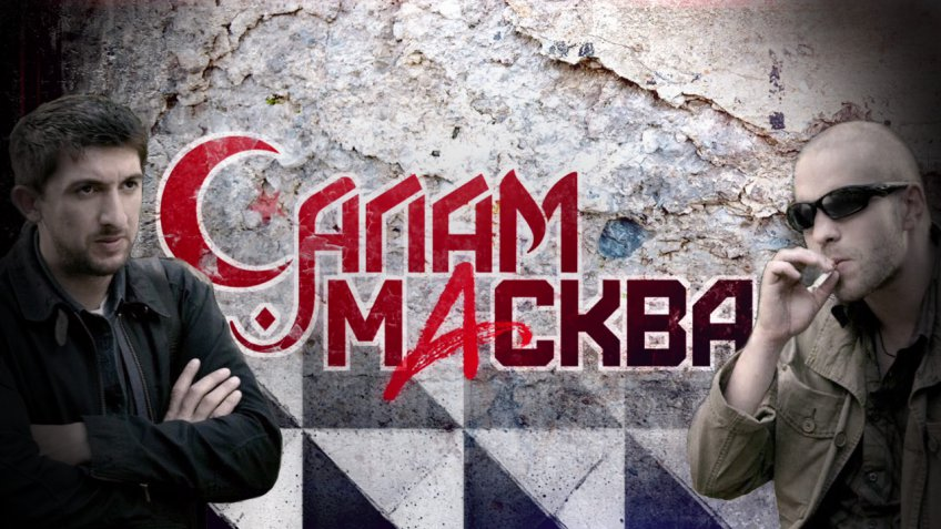 «Салам, Москва» 2 сезон