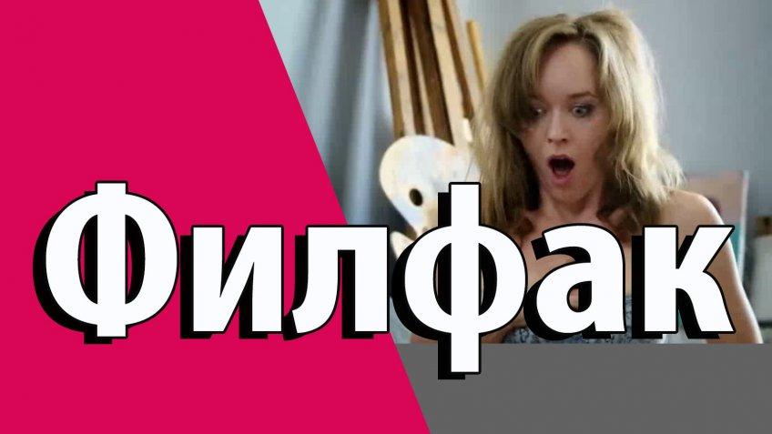 «Филфак» 2 сезон