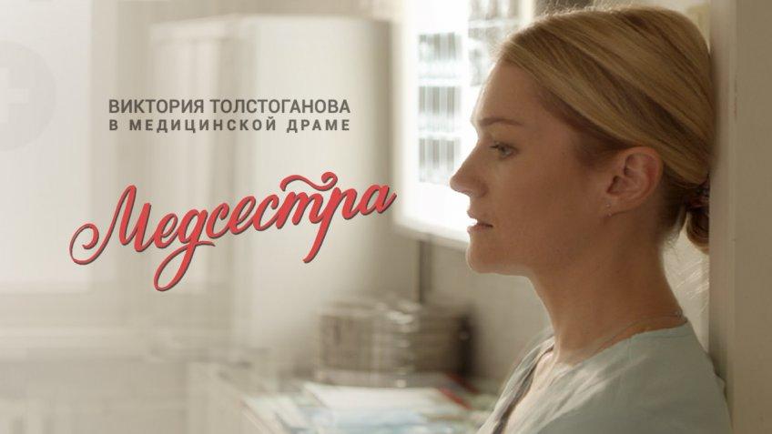 «Медсестра» 2 сезон