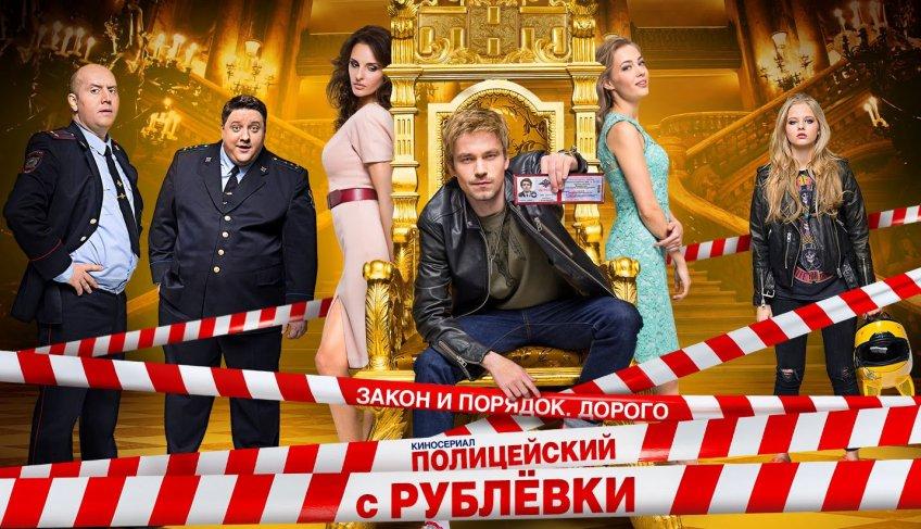 «Полицейский с Рублевки» 3 сезон