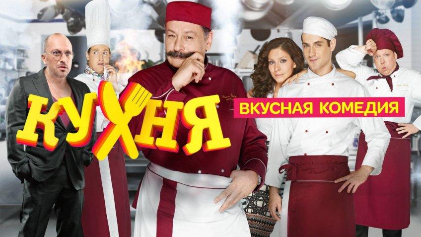«Кухня» 4 сезон