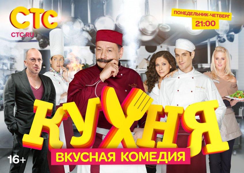 Реклама кухни на стс 2015 новый сезон