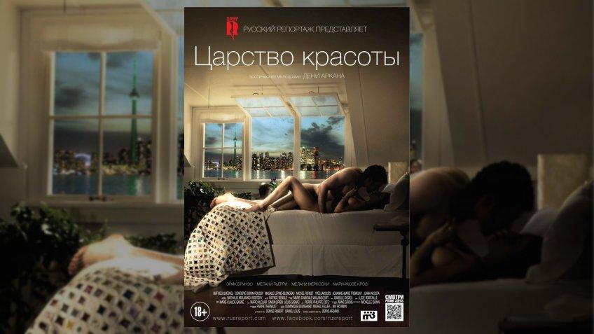Царство красоты русский трейлер на русском