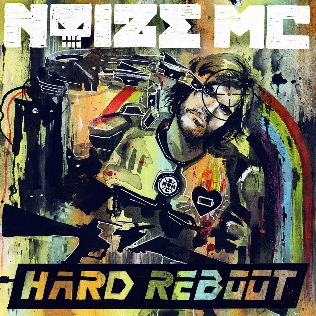 Noize MC «Hard Reboot»